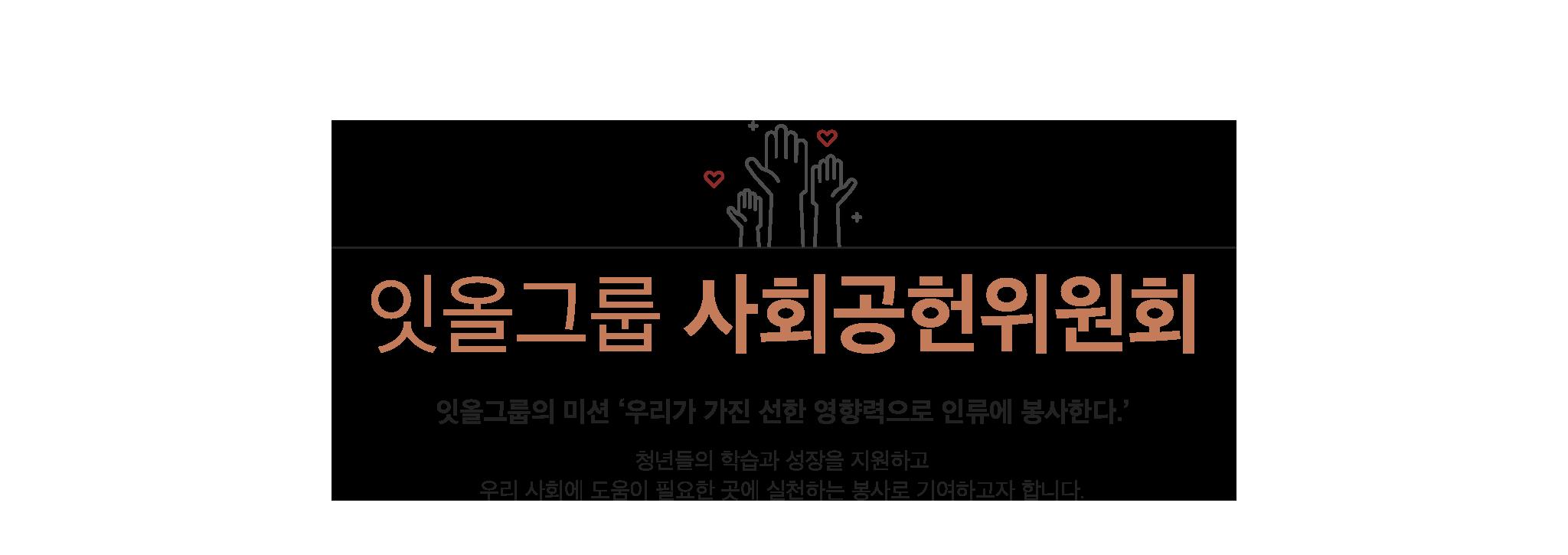 잇올그룹 사회공헌위원회